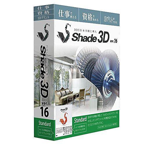 シェード Shade3D Standard ver.16 ガイドブック付 SS16CR0JA0112(代引不可)
