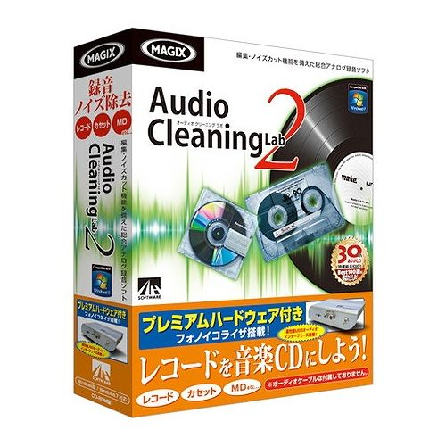 AHS Audio Cleaning Lab 2 プレミアムハードウェア付き SAHS-40785(代引不可)