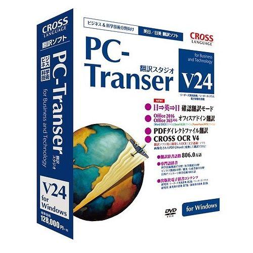 クロスランゲージ PC-Transer 翻訳スタジオ V24 for Windows 11613-01(代引不可)