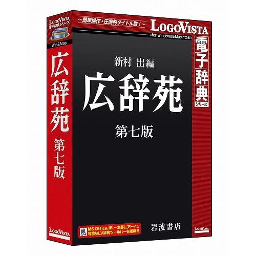 ロゴヴィスタ 広辞苑 特売 第七版 LVDIW09010HV0 代引不可 高価値