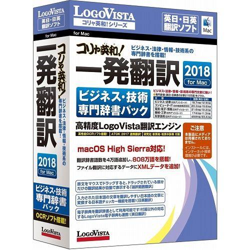 ロゴヴィスタ コリャ英和!一発翻訳 2018 for Mac ビジネス・技術専門辞書パック LVKIFX18MZ0(代引不可)