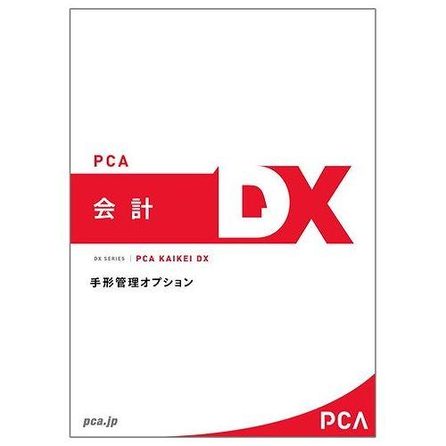 【送料0円】 ピーシーエー PCA会計DX 手形管理オプション 20CAL PKAITEGATADX20C(), プロアシストリサイクル 9532d216