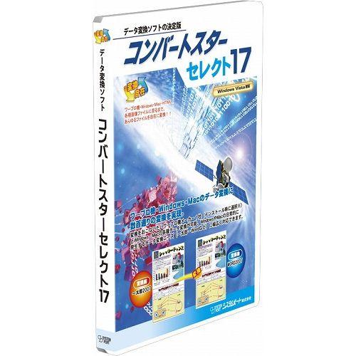 システムポート コンバートスター セレクト 17 200ライセンスパック(代引不可)