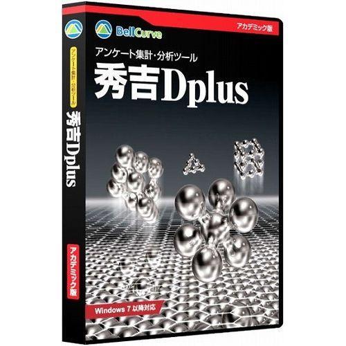 社会情報サービス 秀吉Dplus アカデミック版シングルユーザー HDACN-001(代引不可)