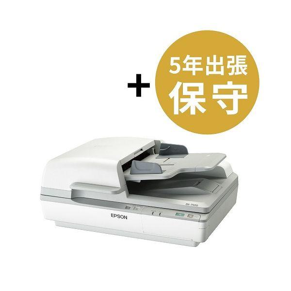 エプソン ドキュメントスキャナーキャンペーン A4フラットベッド DS-7500+5年出張保守 DS-75H5(代引不可)【送料無料】