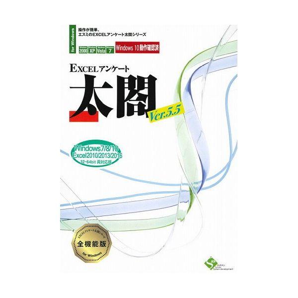 エスミ EXCELアンケート太閤Ver.5.5 全機能版 7ライセンスパッケージ 代引不可 お礼 銀婚式 年末バーゲン 金婚式 お盆