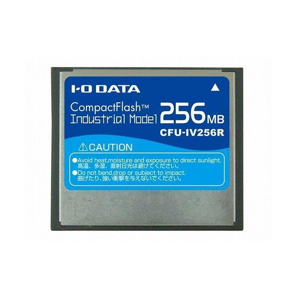 アイ・オー・データ機器 コンパクトフラッシュカード(工業用モデル)256MB CFU-IV256R(代引不可)