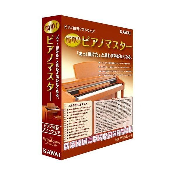 河合楽器製作所 簡単!ピアノマスター CMA-PW2(代引不可)