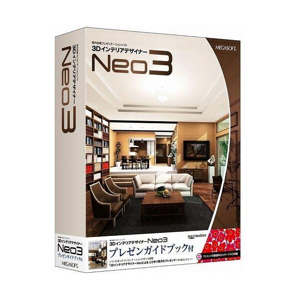 メガソフト 3DインテリアデザイナーNeo3プレゼンガイドブック付(代引不可)