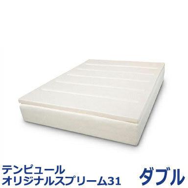 テンピュール マットレス オリジナルスプリーム 31 ダブル tempur original spreme 31 【正規品】
