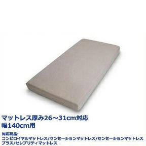 テンピュール リネンマットレスシーツ マットレス厚み26~31cm対応 幅140cm用 tempur【正規品】