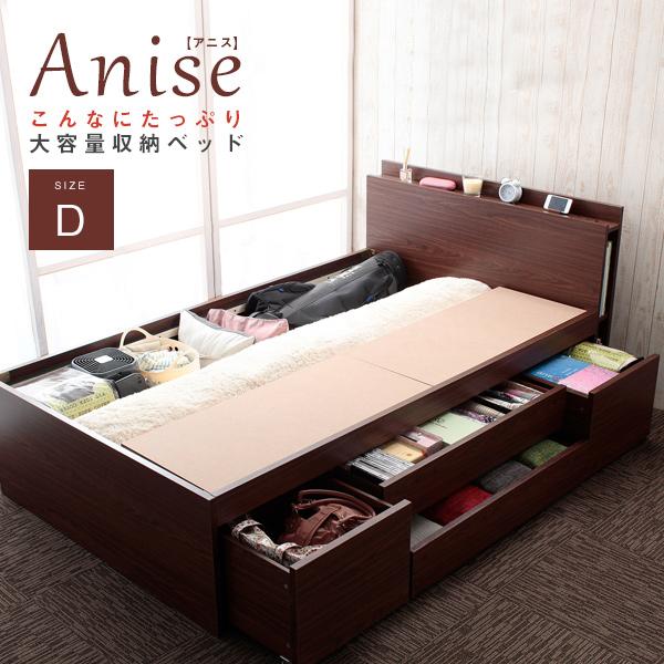 ベッド 収納 フレーム ダブル アニス(代引き不可)【送料無料】