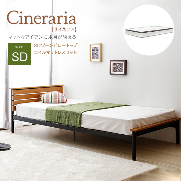 ベッド 北欧 セミダブル ベッド ベッド フレーム 木製 北欧 セミダブルサイズ Cineraria【サイネリア】 マットセット(代引不可)【送料無料】