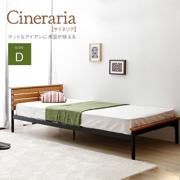 ベッド 北欧 ダブル ベッド ベッド フレーム 木製 北欧スタイル ダブルサイズ Cineraria【サイネリア】フレームのみ(代引不可)【送料無料】