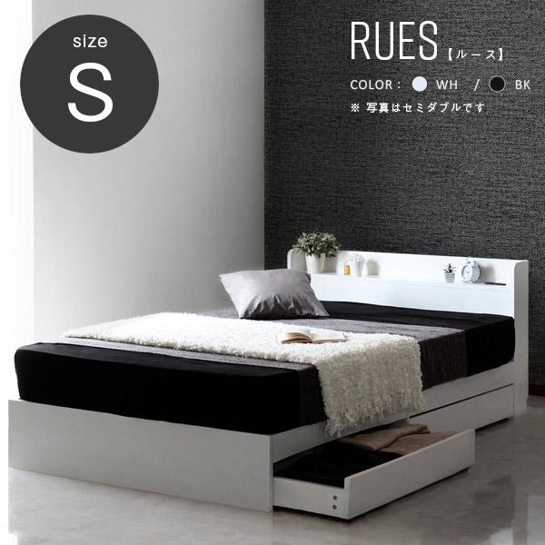 収納付き シングルベット ベッド コンセント付き収納ベッド シングル 収納 宮付き ブラック 引き出し付【rues】ベッド(代引不可)【送料無料】