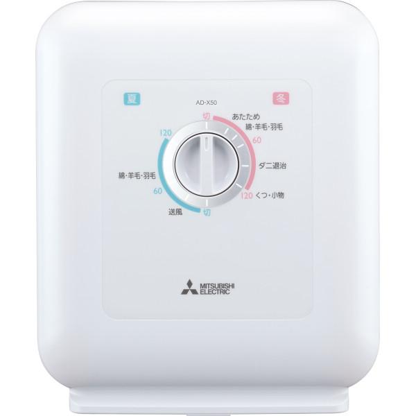 三菱 ふとん乾燥機 電化製品 電化製品家事機器 乾燥機 AD-X50-W(代引不可)【送料無料】