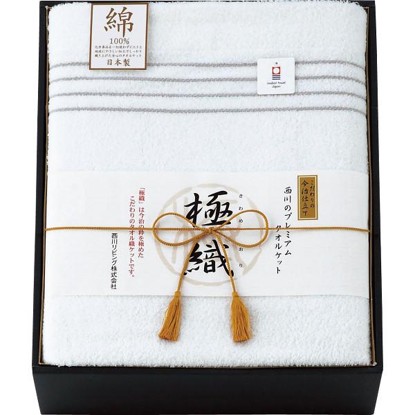 西川リビング 極織タオルケット 2250-50202(代引不可)