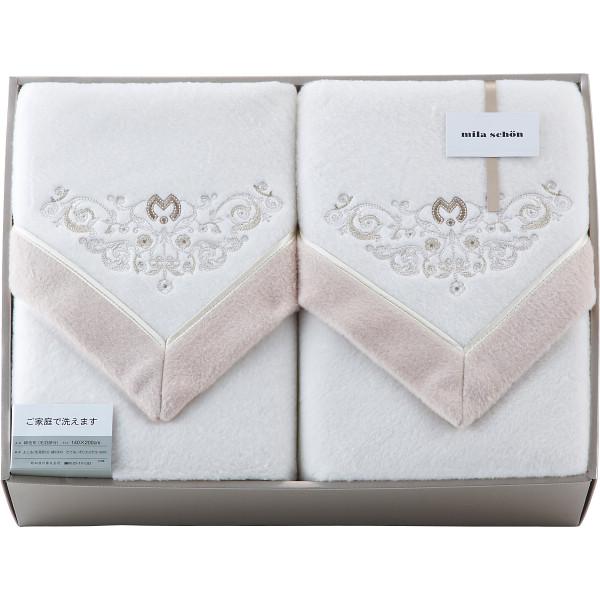 ミラ・ショーン 綿毛布(毛羽部分)2枚セット 2230221220200(代引不可)
