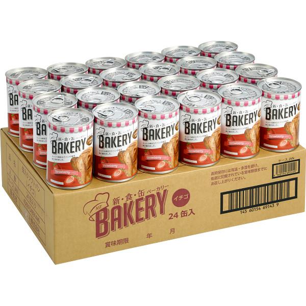 3年保存 アスト 新食缶ベーカリー(24缶) イチゴ 321194(代引不可)