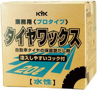 KYK プロタイプタイヤワックス20L 34201