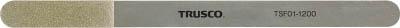 TRUSCO 極薄フレックスダイヤモンドヤスリ 厚ミ0.17mm #1200 TSF011200