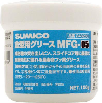 住鉱 金型用グリース MFG-05 100G 243160【S1】