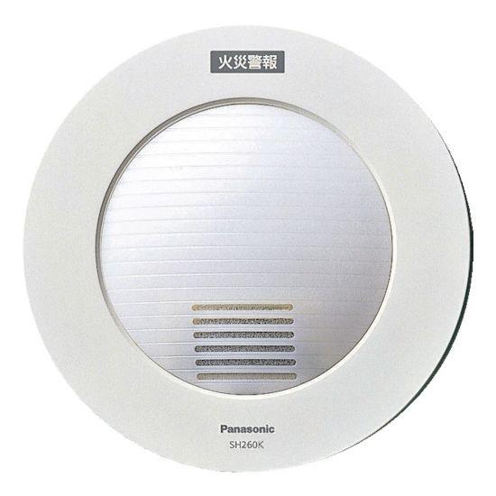 Panasonic 光る警報ブザー(けむり・ねつ当番用) SH260K【送料無料】