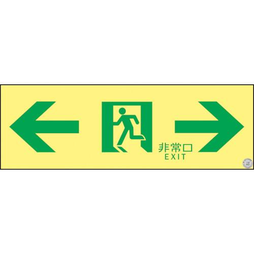 緑十字 高輝度蓄光避難誘導ステッカー標識 非常口⇔ 100×300 A級認定品 377903【送料無料】【S1】