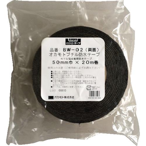 10%OFF オカモト 送料無料激安祭 防水ブチル両面テープ BW02 BW0275 75ミリ
