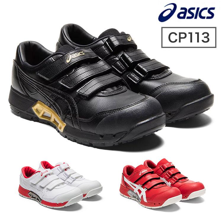 アシックス ワーキングシューズ 安全靴 作業靴 ウィンジョブCP305 AC【送料無料】