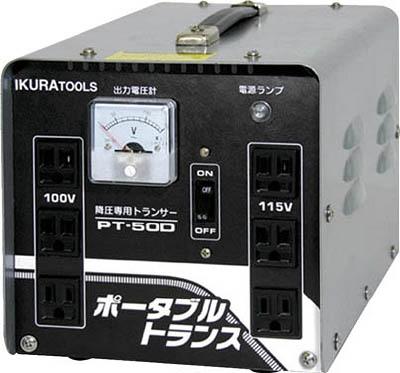 育良 ポータブルトランス(降圧器) PT50D【S1】