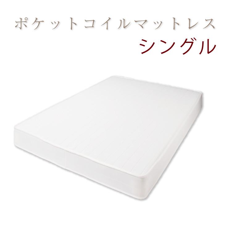 ベッド マットレス シングル レギュラーポケットコイル レギュラーポケットコイルマットレス(アイボリー) シングル(代引き不可)【送料無料】
