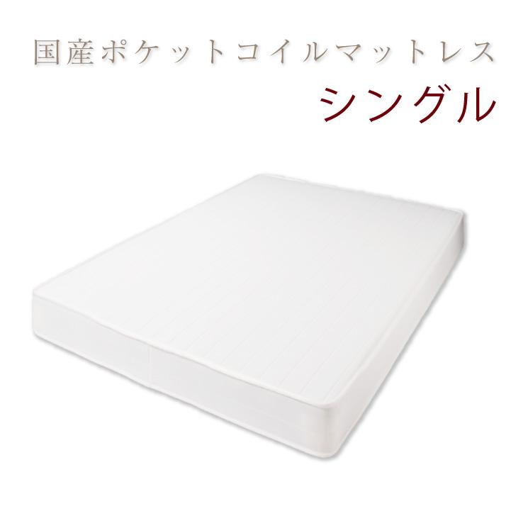 国産 日本製 ベッド マットレス シングル ポケットコイル 国産ポケットコイルマットレス(アイボリー) シングル(代引き不可)【送料無料】