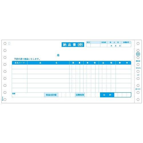 ヒサゴ 納品書 SB66 (1箱)