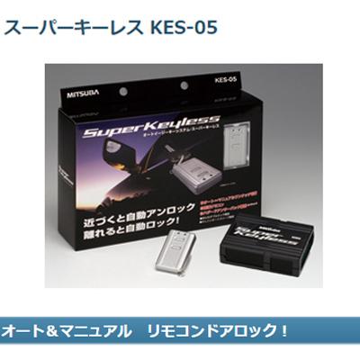 ミツバサンコーワ スーパーキーレス ※要適合確認 KES-05 車 リモコンドアロック【S1】