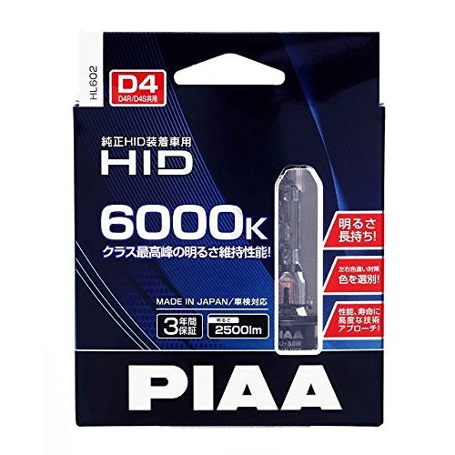 PIAA 純正HID交換用HIDバルブ 6000K D4U(D4R/D4S共用) HL602【S1】