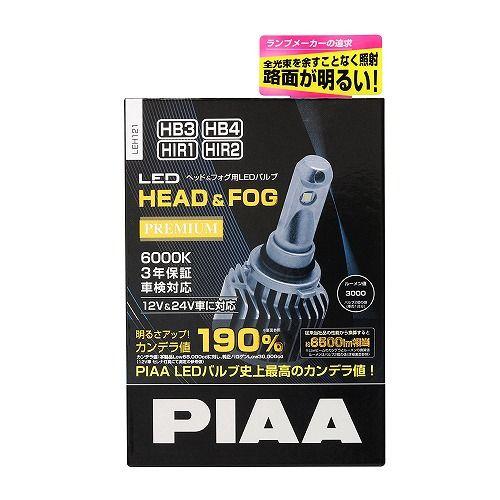 PIAA ヘッド&フォグ用LEDバルブ 放熱ファンタイプ 6000K 12V&24V対応 HB3/HB4/HIR1/HIR2 LEH121