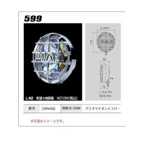PIAA 4X4ランプ 599 プラズマイエロー光 L-92