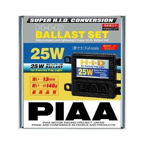 PIAA フォグライト用HID 25Wバラストセット HH125【S1】