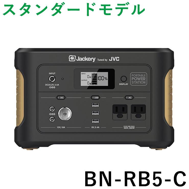 JVCケンウッド ポータブル電源 スタンダードモデル BN-RB5-C 非常用電源 蓄電池 防災 災害用電源 バッテリー 屋外【送料無料】