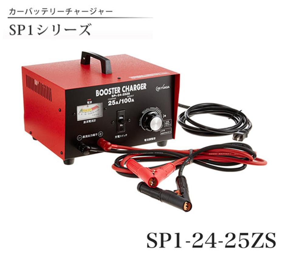 GS YUASA ジーエスユアサ 自動車用バッテリー充電器 SP1-24-25ZS 業務用ブースターチャージャー【送料無料】