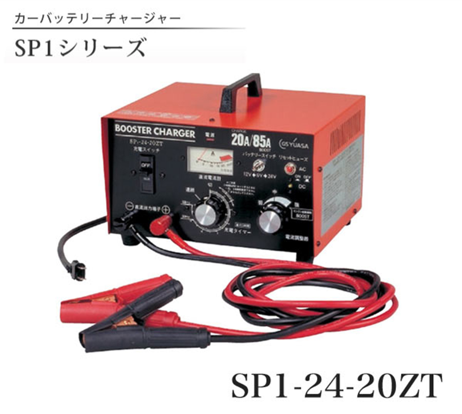 GS YUASA ジーエスユアサ 自動車用バッテリー充電器 SP1-24-20ZT 業務用ブースターチャージャー