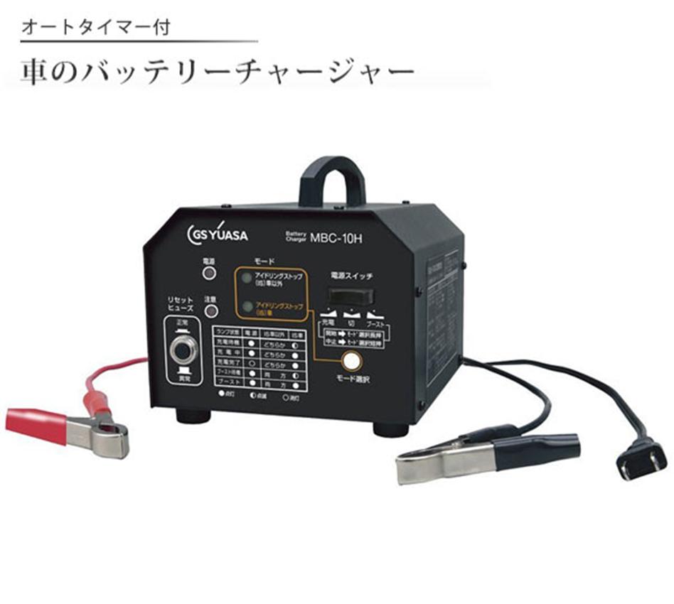 GS YUASA ジーエスユアサ 自動車 12V バッテリー小型充電器 MBC-10H【送料無料】