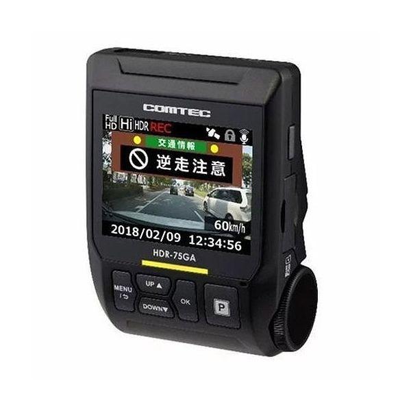 コムテック ドライブレコーダー 逆走警報機能付 GPS搭載 2.4インチ フルHD HDR-75GA 日本製 駐車監視 ドラレコ【S1】