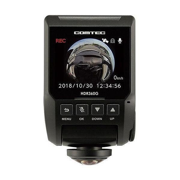 コムテック ドライブレコーダー 360度カメラ搭載モデル HDR360G 日本製 駐車監視 ドラレコ【S1】