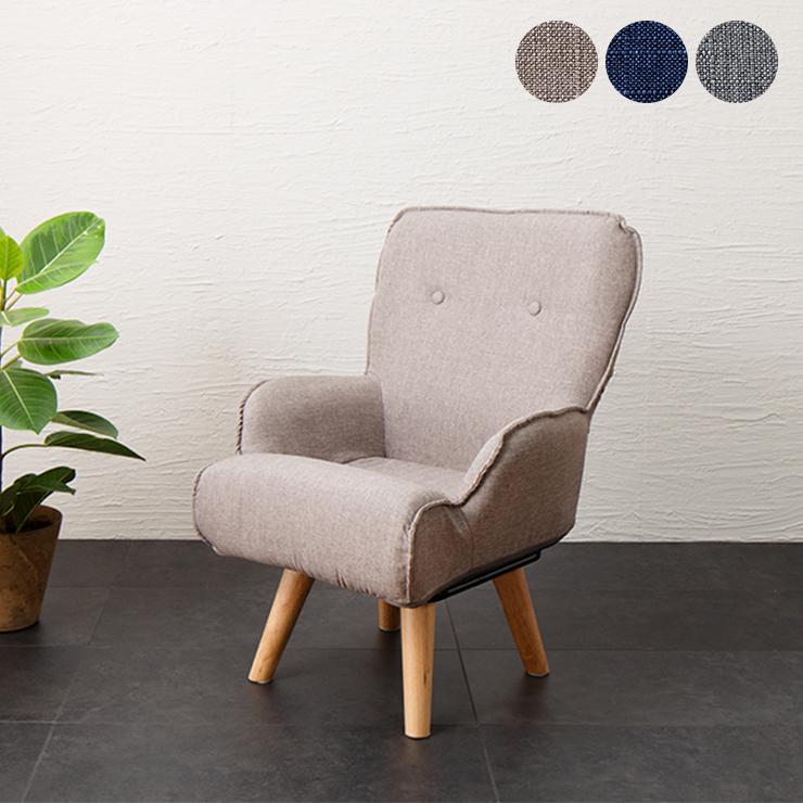 回転式チェア ロータイプ 高座椅子 回転式 回転 チェア チェアー 椅子 イス 木製 シンプル 一人暮らし(代引不可)【送料無料】