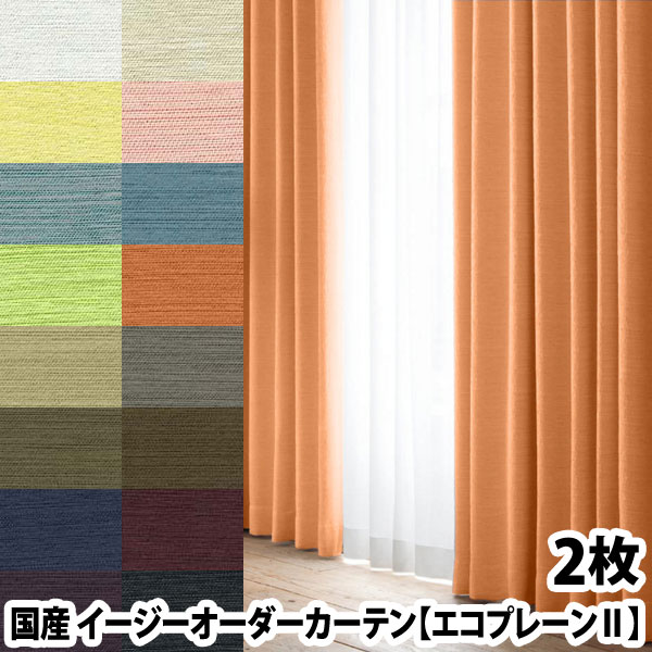 選べる16色カーテン エコプレーン 2枚組 幅:205~300cm 丈: ~115cm イージーオーダーカーテン ウォッシャブル 厚地 2枚セット(代引き不可)【送料無料】