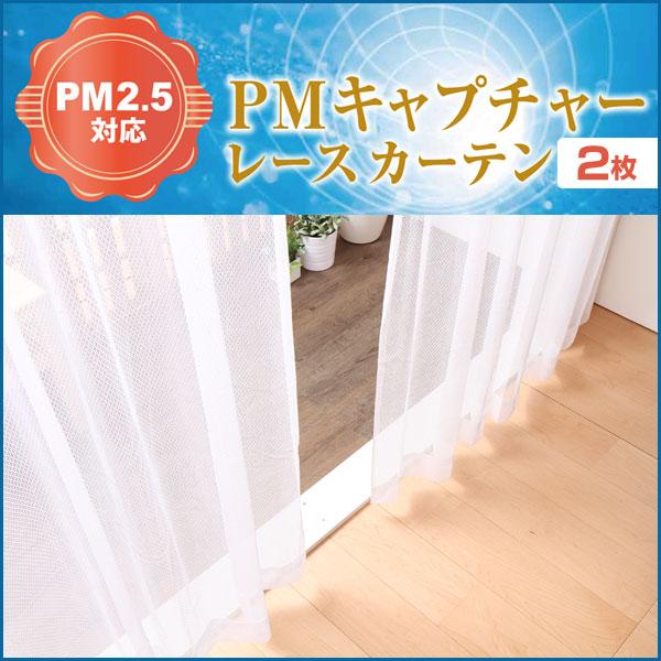 PMキャプチャーレースカーテン 2枚セット(幅:?100cm 丈:201?235cm) PM2.5対策 花粉対策 ダニアレルゲン対策 国産 イージーオーダー レースカーテン (代引き不可)