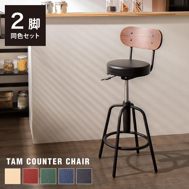タムチェア TAM-3 同色2個セット 360度回転チェア カウンターチェア バーチェア レトロ モダンチェア ハイチェア レトロ(代引不可)【送料無料】