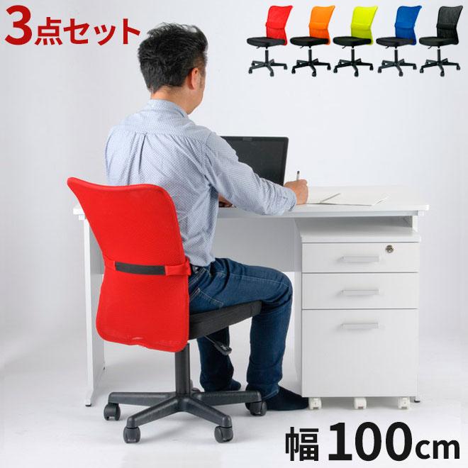 デスク ワゴン オフィス チェア セット 机幅100cm パソコンデスク PCデスク デスクワゴン 鍵付き オフィスチェア 3点セット 事務所 会社(代引不可)【送料無料】
